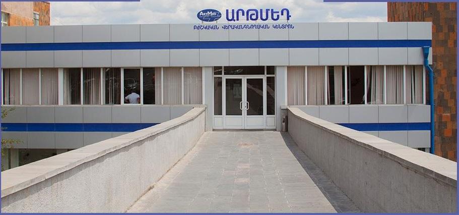 Արթմեդ բժշկական կենտրոն